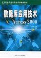 数据库应用技术:Access 2000