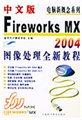中文版Fireworks MX 2004图像处理全新教程