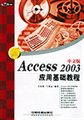 Access 2003中文版应用基础教程