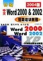 新編中文Word 2000 & 2002短期培訓教程