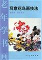 写意花鸟画技法(第四册 草本花卉)