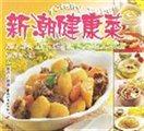 新潮健康菜:南瓜、芋头、山药、土豆 营养又健康的百变料理 中英文本