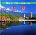 大理:旅游在中国
