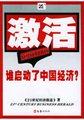 激活:谁启动了中国经济?