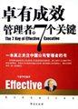 卓有成效管理者的7个关键