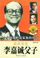 亚洲首富李嘉诚父子:一个超级财富家族的传奇