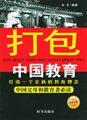 打包中国教育:打造一个全新的教育理念