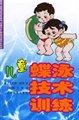 儿童蝶泳技术训练
