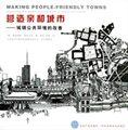 营造亲和城市:城镇公共环境的改善