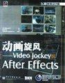 动画旋风:Video Jockey玩After Effects