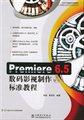 Premiere 6.5数码影视制作标准教程