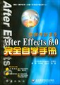 After Effects6.0完全自学手册