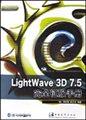 Lightwave 3D 7.5完全征服手册