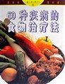 60种疾病的食物治疗法