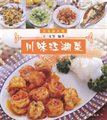 川味江湖菜:图集