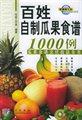 百姓自制瓜果食谱1000例:瓜果食谱烹饪技法全书