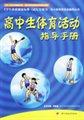 高中生体育活动指导手册