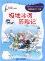 极地冰河历险记:我的第一套科学漫画书