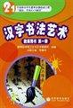 汉字书法艺术(教师用书 第一册)