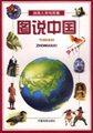 图说中国(插画儿童地图集)