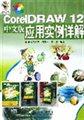 CorelDRAW 12中文版应用实例详解