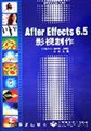 After Effects 6.5影视制作