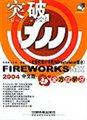 Fireworks MX 2004中文版全方位学习:含版式设计分割与Dreamweaver整合
