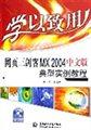 网页三剑客MX 2004中文版典型实例教程:学以致用