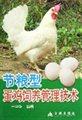 节粮型蛋鸡饲养管理技术