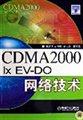 CDMA2000 1x EV-DO網絡技術