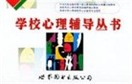 学校心理辅导丛书(全套20册)