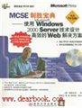 MCSE制胜宝典(使用Microsoft Windows 2000 Server技术设计高效的Web解决方案)
