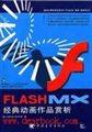 Flash MX经典动画作品赏析