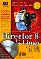 Director 8与Lingo宝典