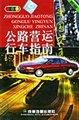 中国交通公路营运行车指南