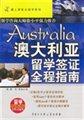 澳大利亚留学签证全程指南