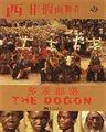 西非假面舞者:多汞部落