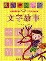 文字故事(多功能拼音读物)