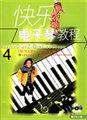快乐电子琴教程(4)