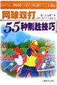 网球双打55种制胜技巧