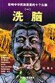 影响中华民族质量的十个头脑(一 洗脑)