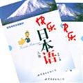 快乐日本语(上、下)