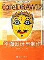 CorelDRAW 12平面设计与制作