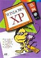 范例学Windows XP