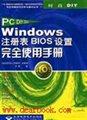 Windows注册表 Bios设置完全使用手册