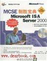 MCSE制勝寶典:Microsoft ISA Server 2000(70-227)