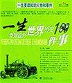 一生要知道的世界历史100件事 一生要知道的中国历史100件事