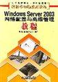 Windows Server 2003网络配置与高级管理教程