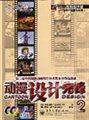 动漫设计先锋(2 第二届中国视协动画短片学术奖参评作品集锦)