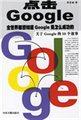 点击Google-全世界都想知道Google是怎么成功的:关于Google的50个故事